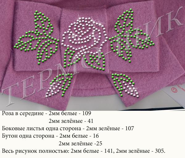 Пример оформления бантика берета-2
